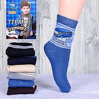 Детские махровые носочки на мальчика Корона С3217 21-26, фото 1