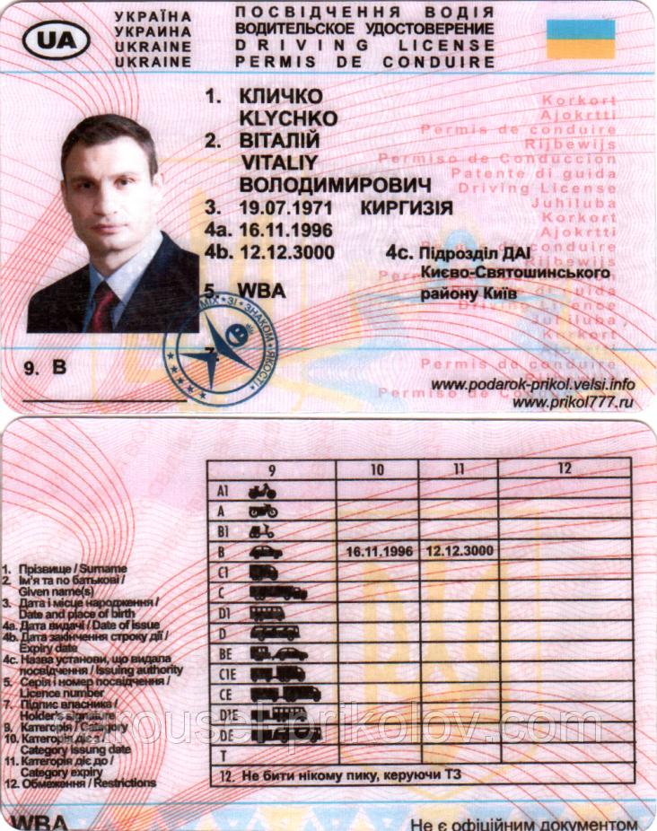 Водійське посвідчення Кличко Віталій