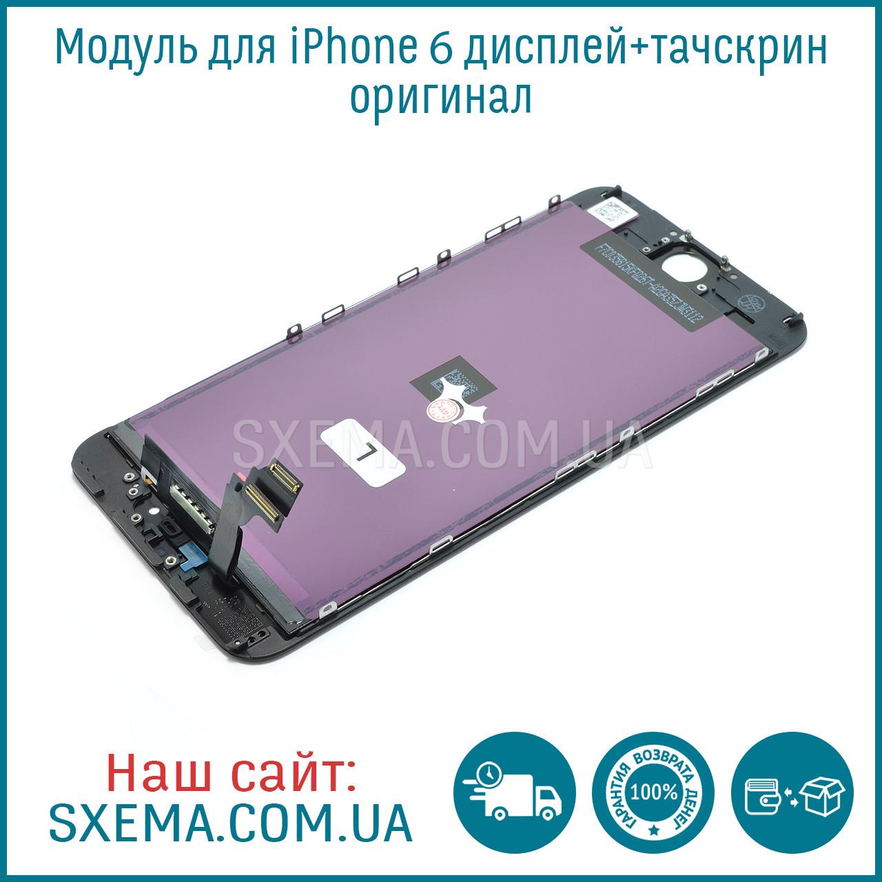 Оригинальный дисплей для iPhone 6 с чёрным тачскрином