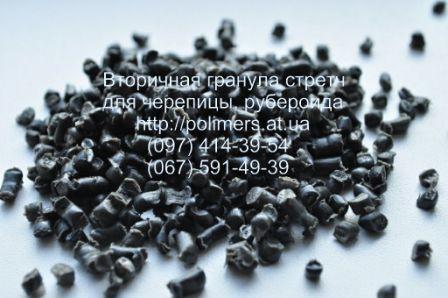 Продам вторичную гранулу ПЭВД 3 сорт