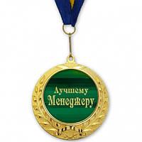 Медаль подарочная ЛУЧШЕМУ МЕНЕДЖЕРУ, Медаль подарункова КРАЩЕ МЕНЕДЖЕРУ, Медали и кубки