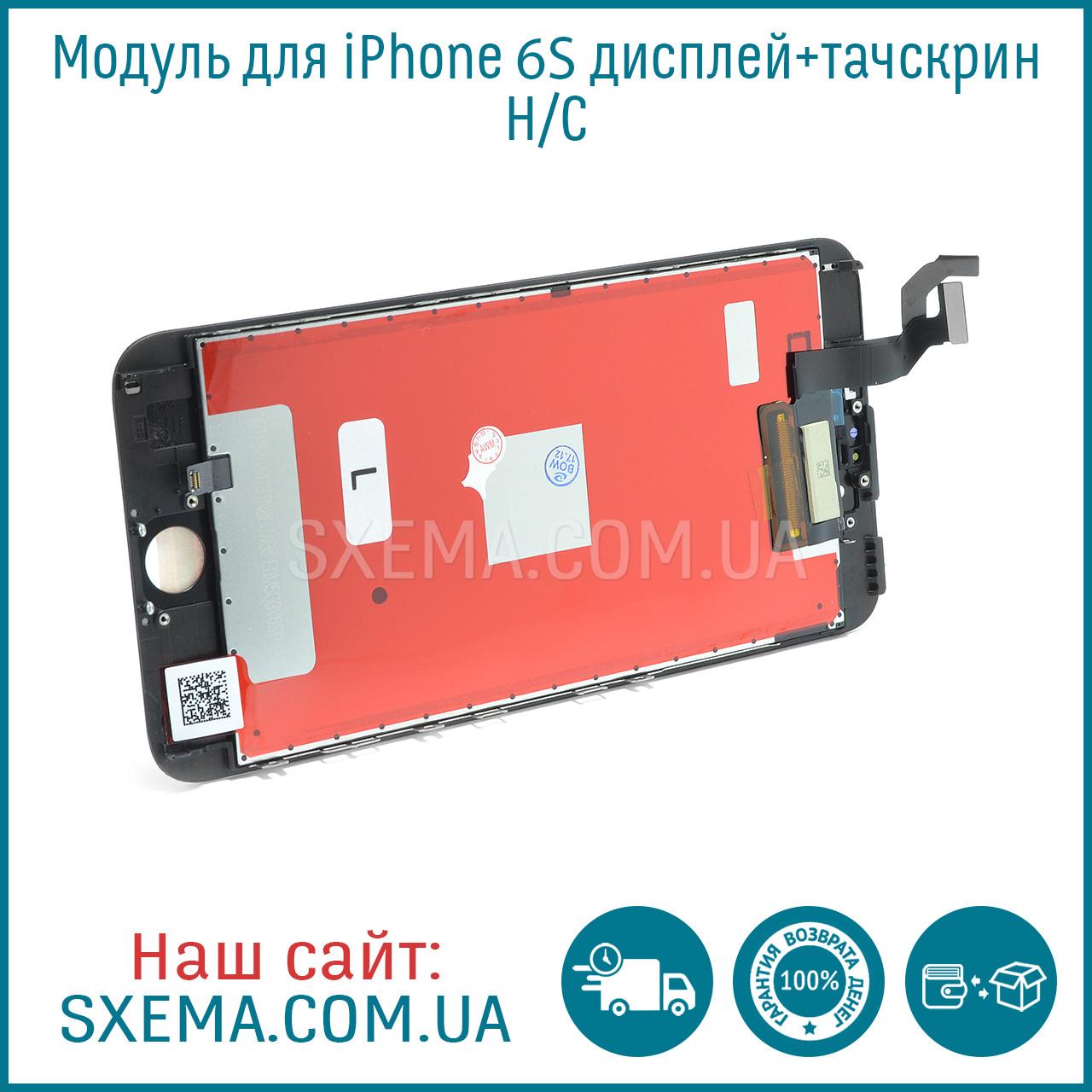 Дисплей для iPhone 6s с чёрным тачскрином, Высокое Качество Н/С