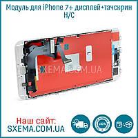Дисплей для APPLE iPhone 7 Plus з білим тачскріном, Висока Якість Н/З