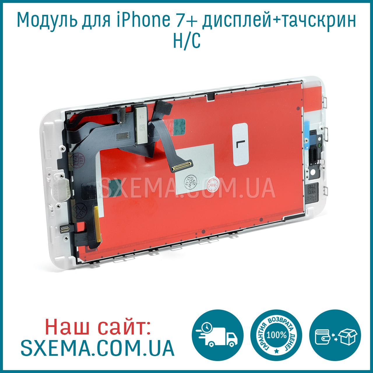 Дисплей для APPLE iPhone 7 Plus с белым тачскрином, Высокое Качество Н/С