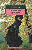 Гранатовый браслет (а-к). А. Куприн