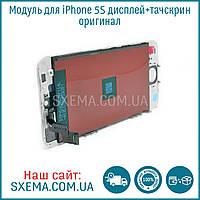 Оригінальний дисплей iPhone 5s з білим тачскріном