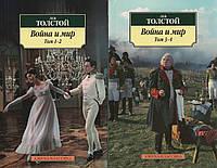 Война и мир 1-4тт. (а-к). Лев Толстой