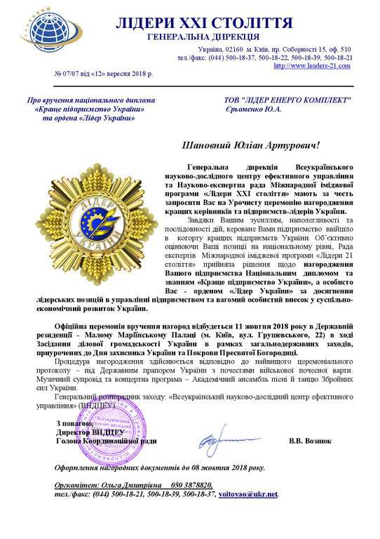 Награда <<Лучшее Предприятие Украины>>