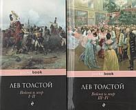 Война и мир 1-4тт. (pocketbook). Лев Толстой