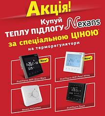Акция на продукцию ТМ Nexans! 01.10.18 – 30.11.18 г. проводится в магазинах Запорожья «ПОЛзп» .