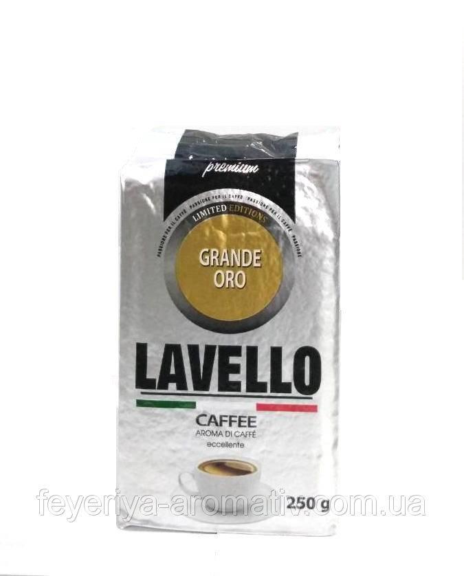 Кофе молотый Lavello Grande Oro, 250г