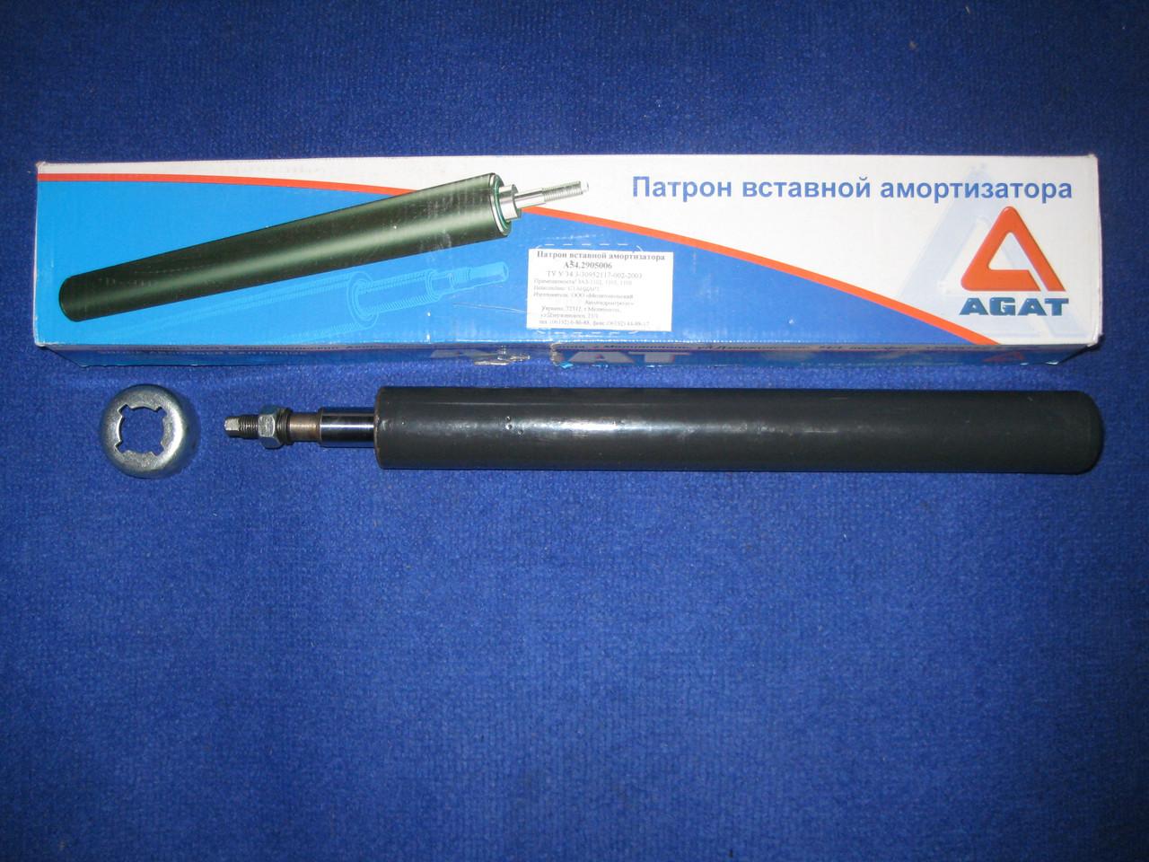 Амортизатор передний масляный вставка Таврия Славута ЗАЗ 1102 1103 1105 А54.2905006 Агат