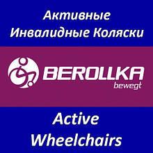 Активні Інвалідні Коляски BEROLLKA Active Wheelchairs