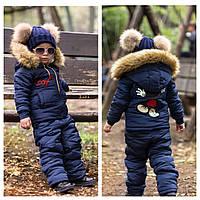 Детский зимний комбинезон плащевка на овчине очень теплый для мальчика рост:от 98 до 134см