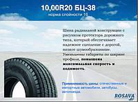 ШИНА 10.00 R20 (280R508) БЦ-38