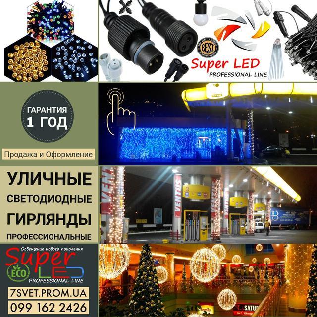 интернет магазин уличных профессиональных гирлянд Super LED