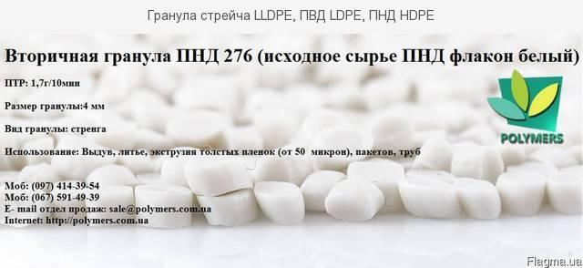 Вторичная гранула от производителя ПНД