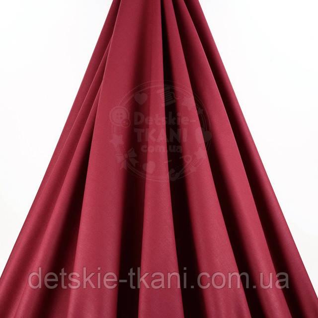 Поплиновая ткань цвет вишнёвый