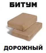 Битум дорожный БНД 40/60, ГОСТ 22245-90