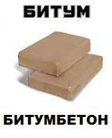 Битумобетон