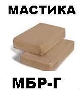 Мастика битумно-резиновая МБР-Г-55 ГОСТ 15836-79