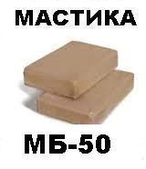 Мастика масляная морозостойкая МБ - 50 (Горячая) ТУ 16-503.073-70