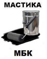 Мастика МБК