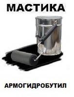 Мастика Армогидробутил АК-7 ТУ 21-27-96-82