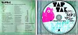 Музичний сд диск ТАРТАК (2007) mp3 сд, фото 2