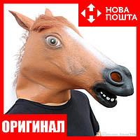 Маска коня на голову (Horse mask). Оригинал! Качество! Голова лошади карнавальная от производителя!