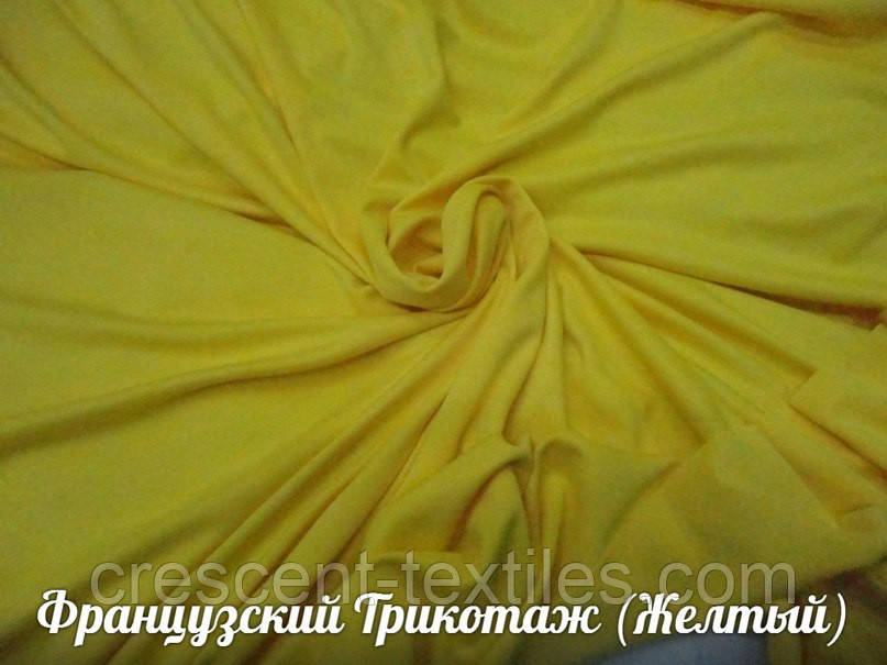 Французский Трикотаж (Желтый)