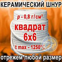 Шнур керамический уплотнительный теплоизоляционный термостойкий огнестойкий 6х6 Квадрат Цена за 1 м погонный