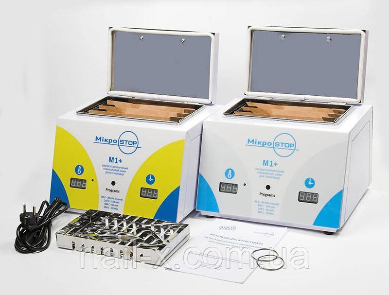 Сухожар — стерилизатор температурный Микростоп 1+ для инструментов педикюра и маникюра