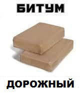 Битум дорожный БНД 200/300, ГОСТ 22245-90