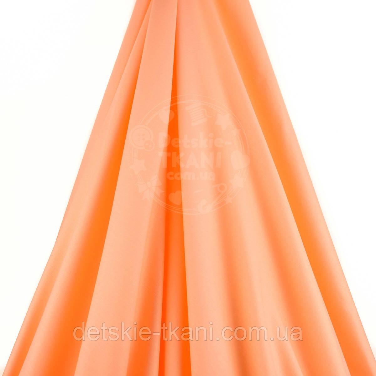 Поплин однотонный, цвет ярко персиковый (№-1570)
