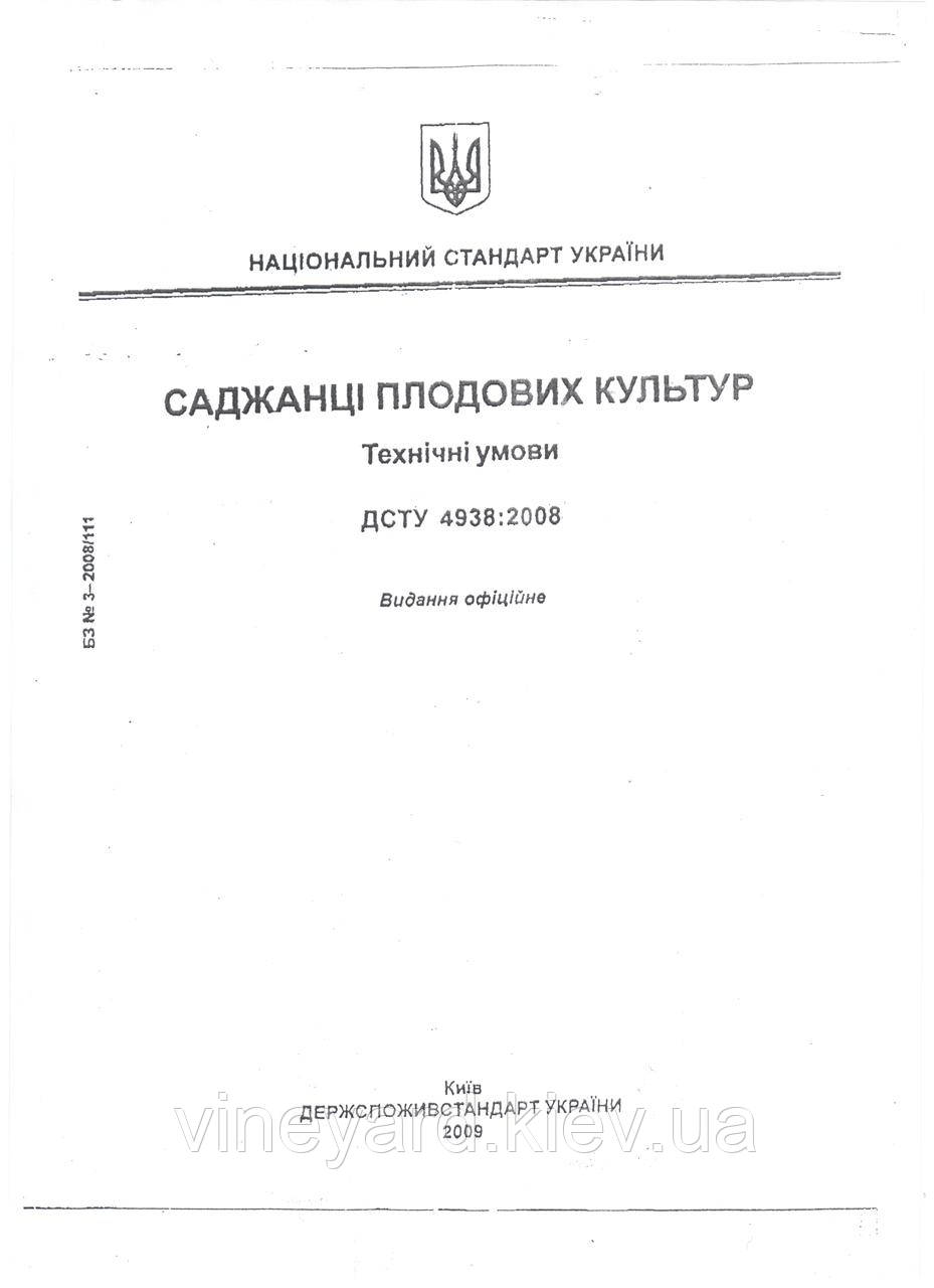 """Національний стандарт України """"Саджанці плодових культур. Технічні умови. ДСТУ 4938:2008"""""""