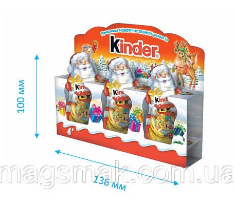 Шоколадные фигурки  Дед Мороз Kinder, 45 г + Сертификат соответствия, фото 2