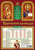 Церковный календарь на 10 лет (укр.) 2019-2028
