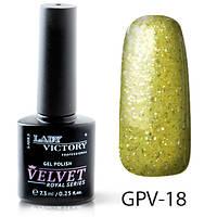 Гель-лак «VELVET» текстурный GPV-18