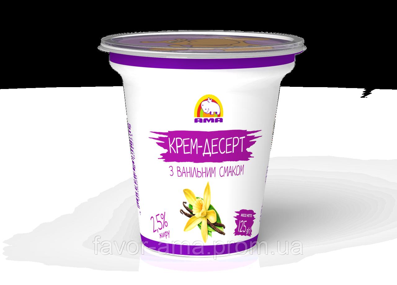 Крем-десерт АМА 125 г с ванильным вкусом 2,5%