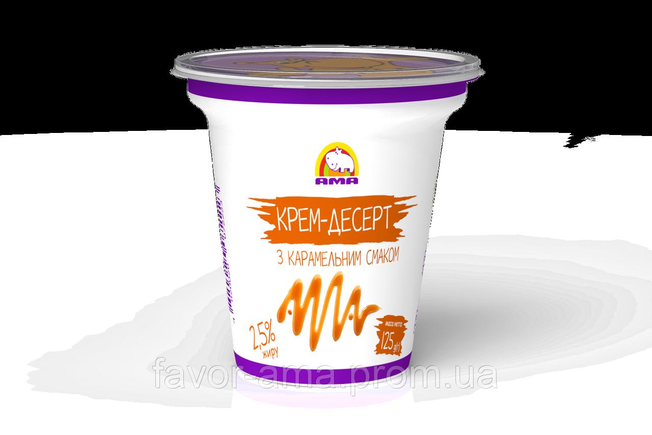 Крем-десерт АМА 125 г с карамельным вкусом 2,5%