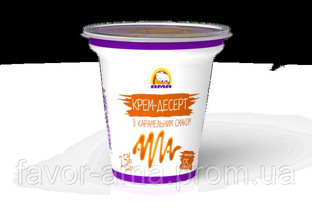 Крем-десерт АМА 125 г с карамельным вкусом 2,5%, фото 2
