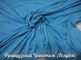 Французский Трикотаж (Голубой)