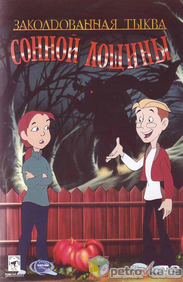 DVD-мультфільм Зачарована гарбуз Сонної лощини (США)