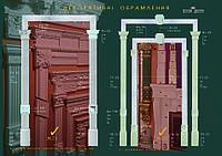Портал Гипсовый № 22 (внутренний)