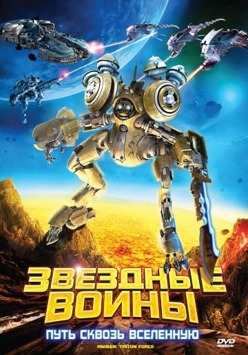 DVD-мультфильм Звёздные воины (США, Китай, 2010)