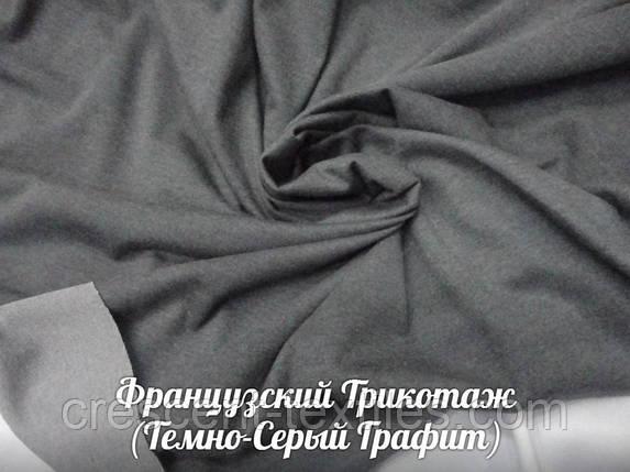 Французский Трикотаж (Темно-Серый Графит), фото 2