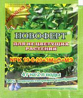 Удобрение для не цветущих растений , 4г, Новоферт