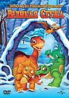 DVD-мультфильм Земля до начала времен 8: Великая стужа (США, 2001)