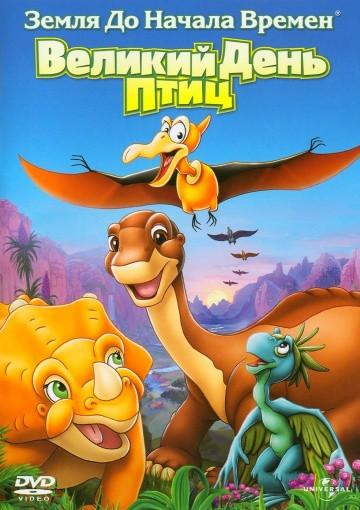 DVD-мультфільм Земля до початку часів 12: Великий день птахів (США, 2006)